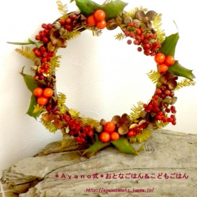 赤い木の実リース♪♪