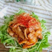 野菜がもりもり食べられる!豚肉のおかずサラダ