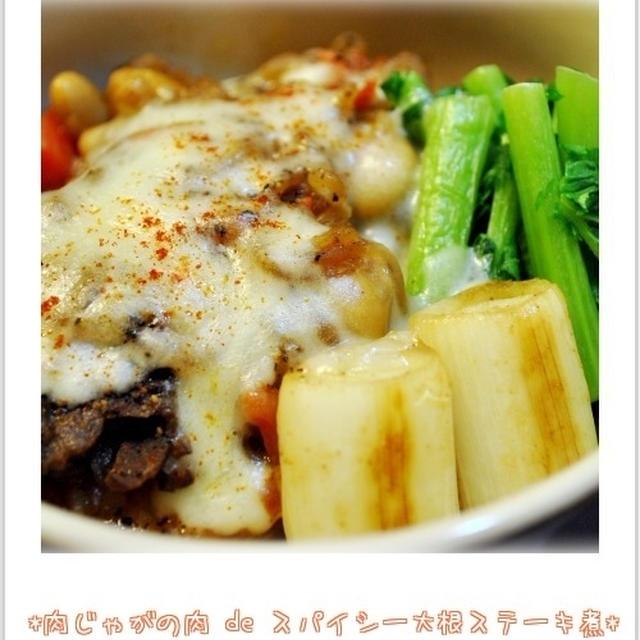 ☆肉じゃがの肉 de スパイシー大根ステーキ煮☆