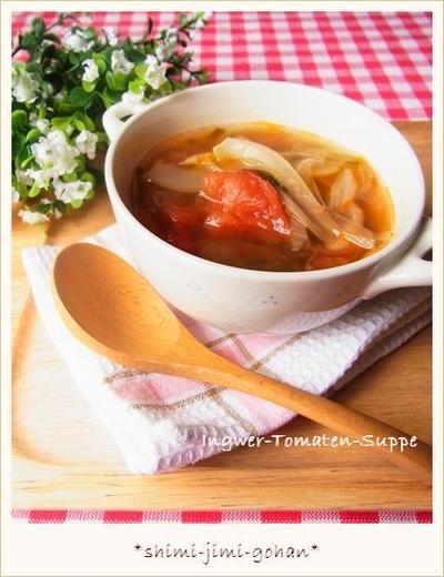 夏の疲れに♪ ジンジャートマトスープ