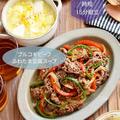 【時短15分献立】プルコギビーフ &ふわたま豆腐スープ