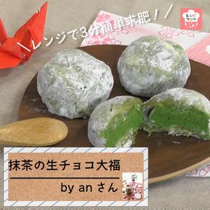 【動画レシピ】求肥はレンジで3分!「抹茶の生チョコ大福」