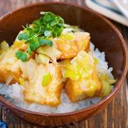 【節約丼】5分でできる「厚揚げのネギ塩レモン丼」なら肉ゼロでも満足できる【厚揚げレシピ】