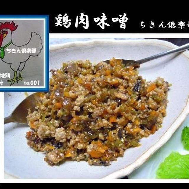 和風鶏肉味噌でヘルシー~ちきんと葉っぱのniwaniwa祭~☆
