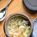 【1品弁当】♡身体の芯から温まる♡鶏手羽の出汁de野菜たっぷり塩麹おろし粥♡レシピあり♡