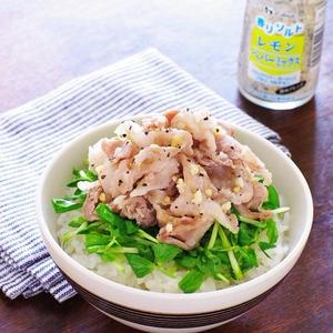 豚肉と豆苗のレモンペッパー丼