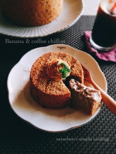 バナナとコーヒーのシフォン