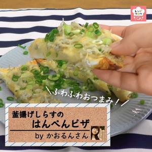 【動画レシピ】ふわふわ食感にやみつき!釜揚げしらすのはんぺんピザ