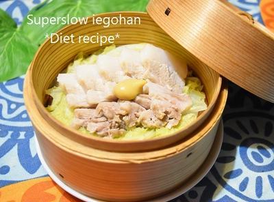 超簡単「ゆで豚のせいろ蒸し」お肉が柔らか、脂も落ちてさっぱりなレシピ。