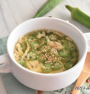 オクラの冷製とろみスープ