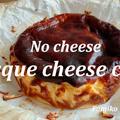 【動画レシピ】チーズなしバスクチーズケーキ