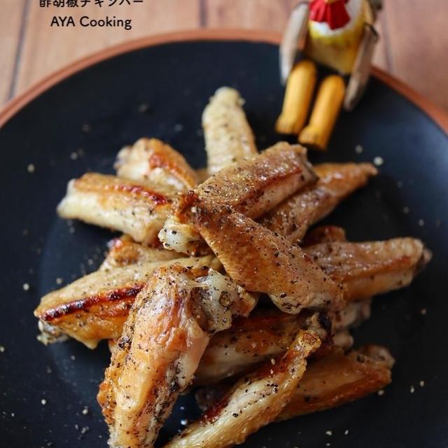 【手羽レシピ】無印良品全種類欲しい!とGWと酢胡椒チキンバー
