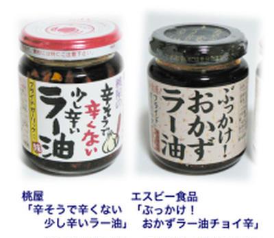「ぶっかけ!おかずラー油 ピリ辛」&「ぶっかけ!おかずラー油 チョイ辛」 /S&B