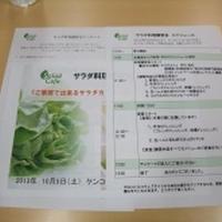 """『Salad Cafe』の""""サラダレッスン"""""""