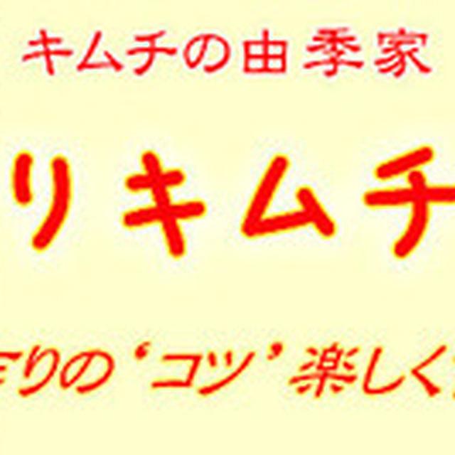 1月のキムチ教室日程♪