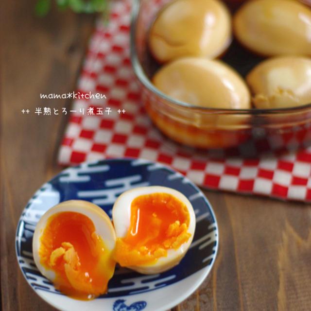 半熟とろ〜り煮玉子、茹で時間と浸け時間で変わる味わい*ツルッと殻の剥ける卵の茹で方。