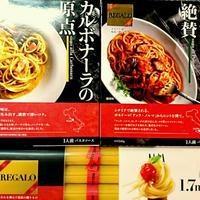 日本製粉。レガーロ食べてみましたー。