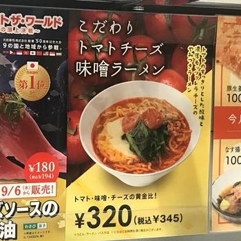 かっぱ寿司 有名店監修のラーメン