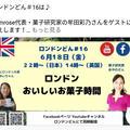 6/18夜10時~ ロンドンと生配信ライブやります!