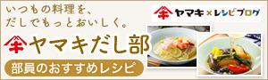 ヤマキだし部 夏野菜を使った彩りレシピ
