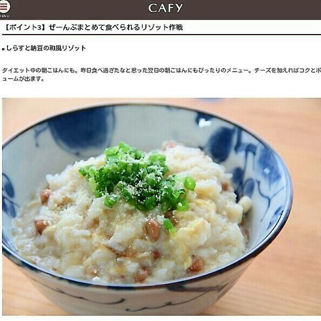 しらすと納豆の和風リゾット(ずぼらな朝ごはん(笑))