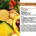 京いもとたらこの煮もの 2011年のおせち料理7 -Recipe No.1077-