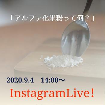 9月4日14:00~インスタライブします!お題はアルファ化米粉