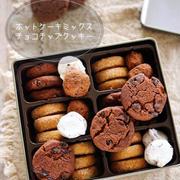 ♡ホットケーキミックスで♡チョコチップクッキー♡【#簡単レシピ#卵なし#お菓子#トースター】