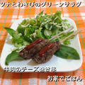 ツナとわさびのグリーンサラダと牛肉のチーズ巻き