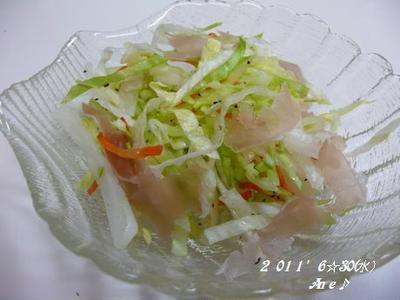 生ハム野菜サラダ~