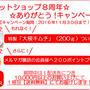 ★ネットショップ8周年ありがとう!!キャンペーン★実施中♪