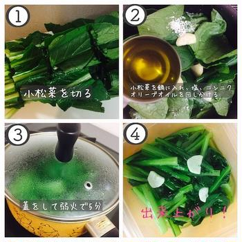 小松菜のオイル煮