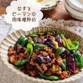 ♡ごはんがすすむ♡なすとピーマンの肉味噌炒め♡【#簡単レシピ #時短 #節約 #夏野菜】