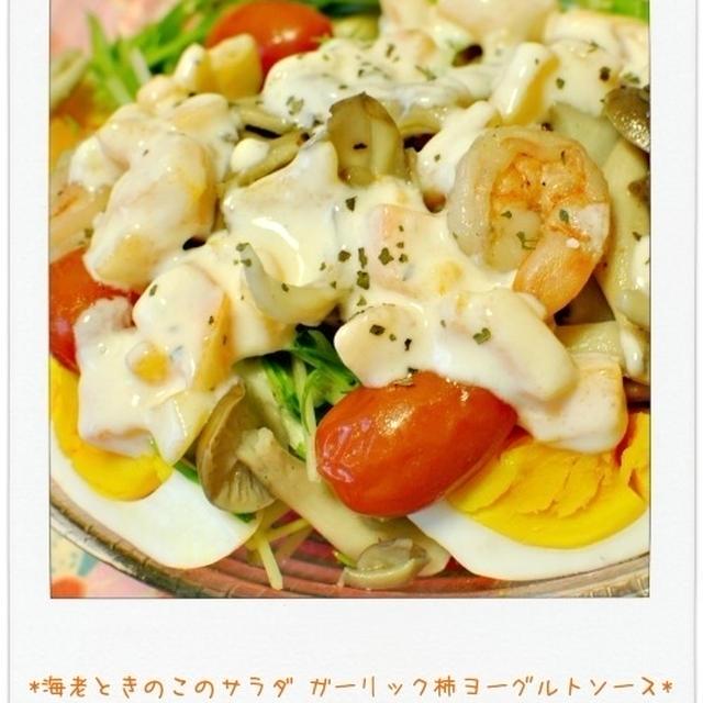 ☆海老ときのこのサラダ ガーリック柿ヨーグルトソース / 6日の朝ごはん☆