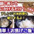 【レシピ】簡単!土鍋に移してお焦げごはん!! by 板前パンダさん