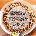 混ぜ焼きオンリー!低糖質ダイエットお好み焼きレシピ(厳選14品)