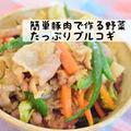 【簡単時短レシピ】簡単豚肉で作る野菜たっぷりプルコギ