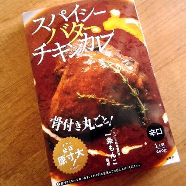 スパイシーバターチキンカレードリア?(-ε-)