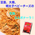 明太子ベビーチーズで濃厚♡「大根&豆苗の和風カルボナーラ!」