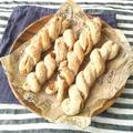 いちじく&アールグレイの、ねじりパン 米粉使用