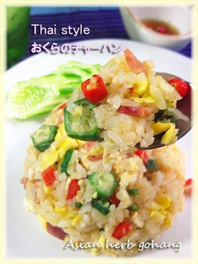 タイ風オクラとハムのチャーハン♪★タイ人のチャーハンの食べ方♪プリックナンプラーの作り方
