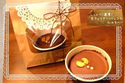 しっとり!濃厚!生チョコガトーショコラ