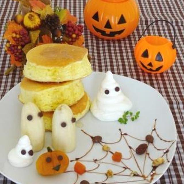 ハロウィンに・・厚焼きスフレのパンケーキ☆