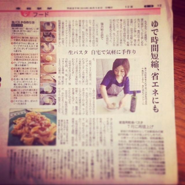 本日の産経新聞で生パスタの作り方をご紹介しています^^
