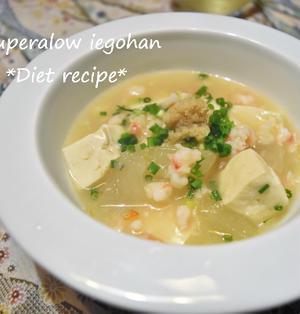ヘルシー「冬瓜と豆腐の中華風エビあんかけ」とろーりつるりなあったかレシピ。