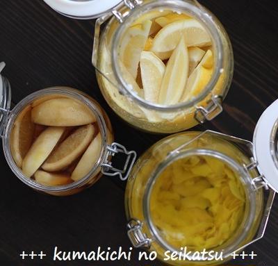 ■塩レモンとレモンチェッロとレモンブランデー仕込みました♪
