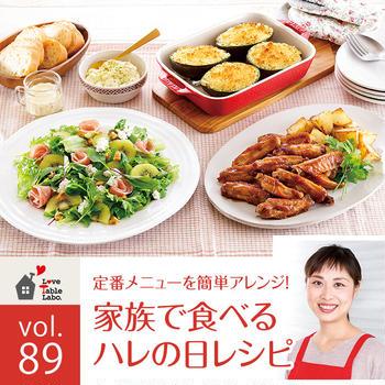 「きれいをつくる旬ごはん」vol.89 定番メニューを簡単アレンジ!家族で食べるハレの日ごはん