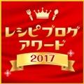 レシピブログアワード2017☆コンテスト開催中!