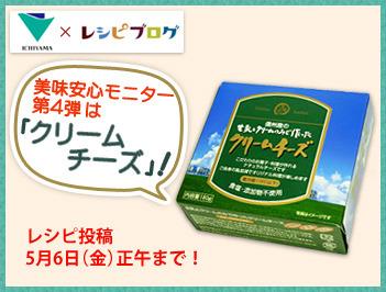 【美味安心】安心安全が一番!「美味安心」で美味しい毎日楽しもう♪第4弾【クリームチーズ】を100名さまにモニタープレゼント!