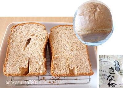 DHCの黒大豆きな粉の食パン作ってみた。